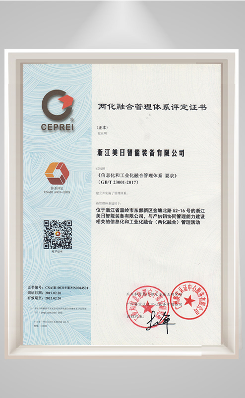 Evaluation certificate of integrated management system